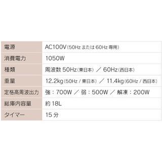 お値下げ!【電子レンジ】 フラットテーブル - 行橋市
