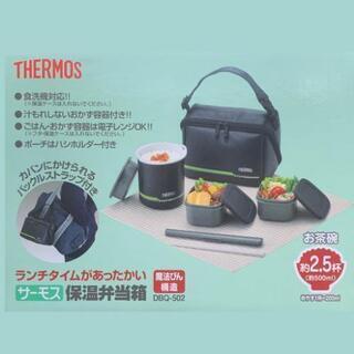 半額!新品未使用【THERMOS サーモス】 保温弁当箱 マットブラック - 売ります・あげます
