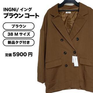 【新品未使用】INGNI コート おしゃれ 秋冬 トレンド