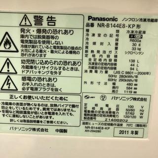 ⭐️Panasonic 冷蔵庫⭐️ - 横浜市