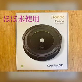 ルンバ 691 掃除ロボット - 家電