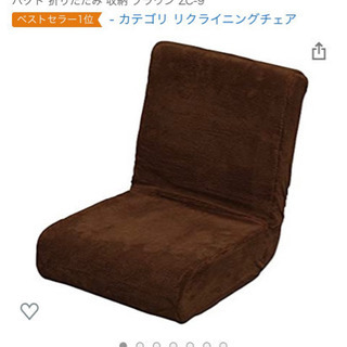 座椅子 アイリスオーヤマの画像