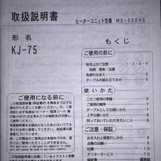 カジュアルこたつ取扱説明書KJ-75のみ