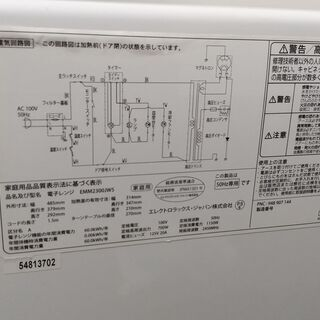 エレクトロラックス 電子レンジ 23L ホワイトElectrolux EMM2300JW5 - 葛飾区
