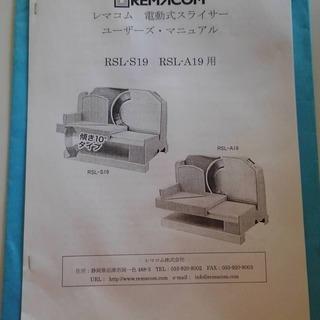 【業務用】レマコム電動スライサー (ホームスライサー) RSL-S19 幅364×奥行253×高さ293(mm) - 売ります・あげます
