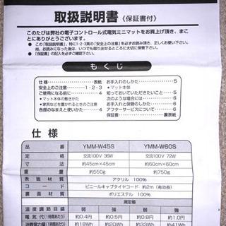 電気ミニマットYMM-W45S YMM-W60S取扱説明書…