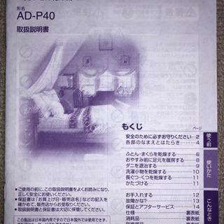 三菱ふとん乾燥機AD-P40取扱説明書のみ
