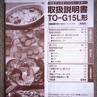 日立クックオーブントースター取扱説明書TO-G15L形のみ