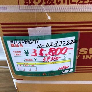 ★150 新品未使用 MITSUBISHI ルームエアコン…