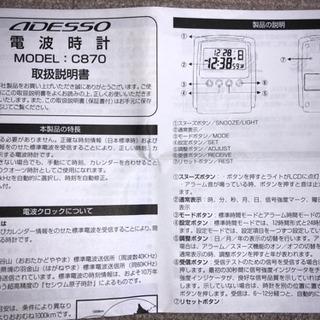 アデッソ電波時計C870取扱説明書のみ