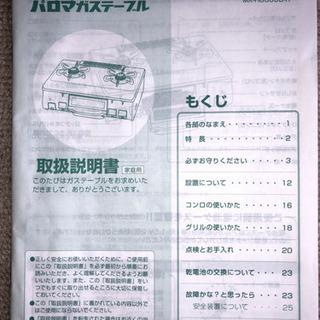 パロマガステーブル取扱説明書のみIC-800B-R、IC-…