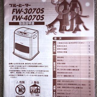 ダイニチブルーヒーターFW-3070S,FW-4070S取…