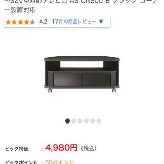 テレビ台 〜32インチ
