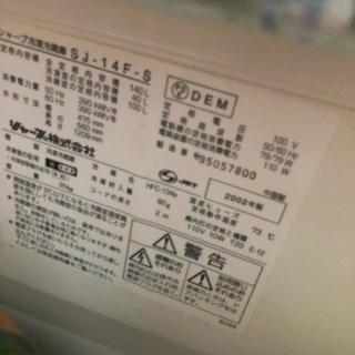 ①シャープ 冷蔵庫 140L - 富里市