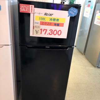 ハイアール 130L 冷蔵庫2020年製