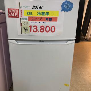 ハイアール 85L冷蔵庫2019年製②