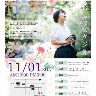おはなスタジオ (無料カメラ講座)10/20〆