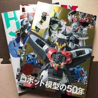 ホビージャパン 2019 10〜12月号