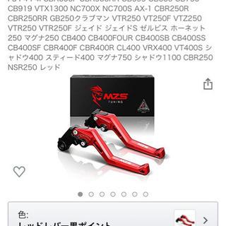 新品未使用 MZS HONDA用 ショートレバー