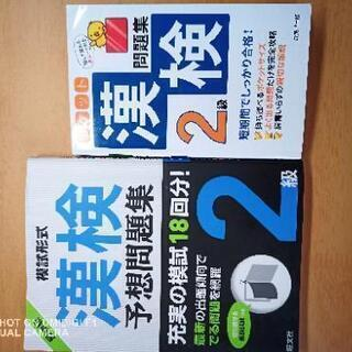 漢字検定2級 参考書
