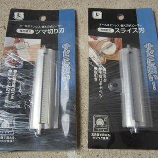 ピーラー替え刃 2つ 新品未使用品
