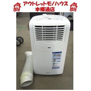 札幌 2019年製 スポットクーラー ナカトミ MAC-20 移...