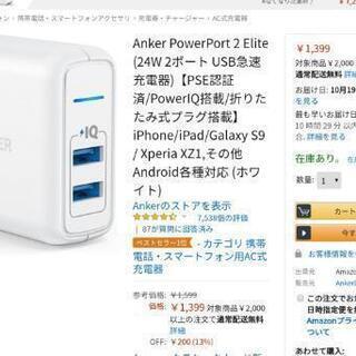 【1度開封のみ】Anker PowerPort 2 Eli…