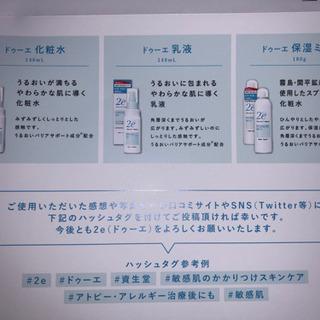 資生堂ドゥーエ2e保湿ミスト(敏感肌用化粧水)180g スプレー...