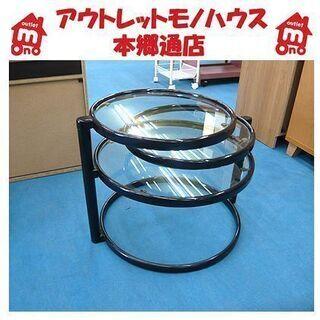 【3段 ラウンドガラステーブル】レイアウトフリー 幅58c…
