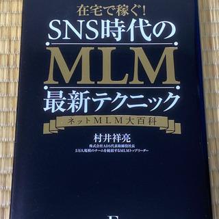 SNS時代のMLM最新テクニック