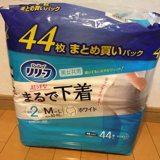 8056 展示品 リリーフ 大人用おむつ M-Lウエスト 60-...