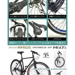 ☆クロスバイク☆ - 自転車