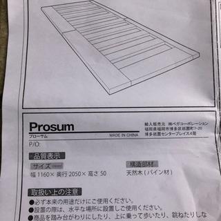 セミダブルサイズベット、スノコタイプ、 − 千葉県