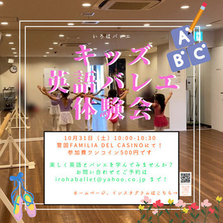 2020/10/31(土)キッズ英語バレエ体験会🩰