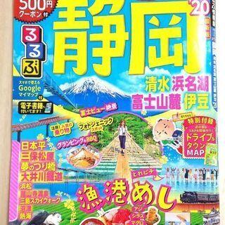 るるぶ 静岡 2020年 最新版☆