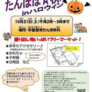 学童保育たんぽぽ☆秋バザー