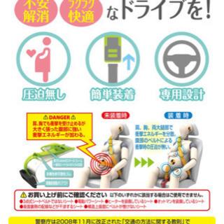 インセーフシートベルトガイド 妊婦用シートベルトガイド テクセル...