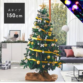 LOWYA クリスマスツリー 去年物