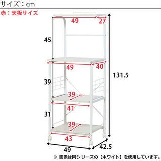 レンジラック レンジ台 ニトリ 幅50センチ