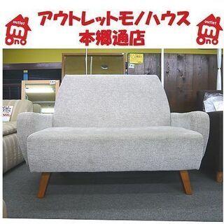 札幌【unico EVA ソファ 2シーター】幅1220mm ベ...