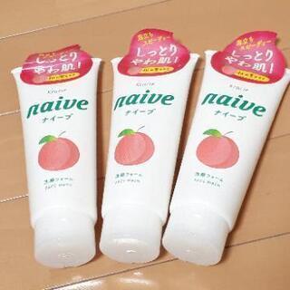 【新品】naive洗顔フォーム3本セット