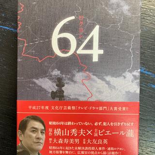 64 ロクヨン DVDBOX 2020/10/18