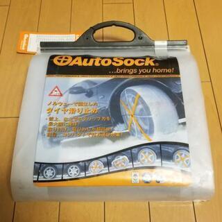 新品未使用 オートソック AutoSock 645