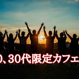 10月20日(火)19時〜@天神☆ 20.30代限定laraカフェ会☆の画像