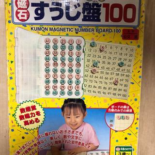 くもんの磁石数字盤100