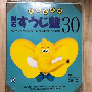 くもんの磁石数字盤30