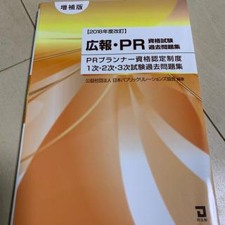 広報・PR概論 : PRプランナー資格 3冊セット