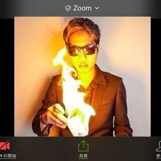 ◆Zoomオンライン体験型◆デートや合コンでつかえるモテ マジッ...