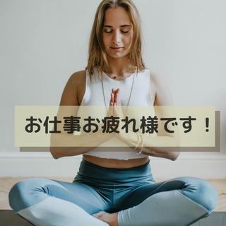10/24(土)13:00〜リラックスヨガ♫1週間の疲れをリフレ...