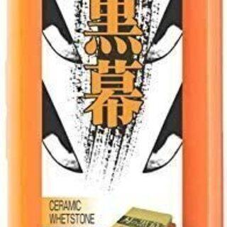 【新品】研石 刃の黒幕 オレンジ 中砥 シャプトン  #1000